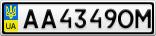 Номерной знак - AA4349OM