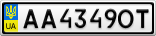 Номерной знак - AA4349OT