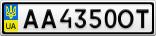 Номерной знак - AA4350OT