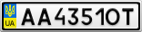 Номерной знак - AA4351OT
