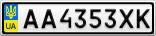 Номерной знак - AA4353XK