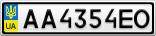 Номерной знак - AA4354EO
