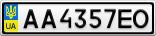 Номерной знак - AA4357EO