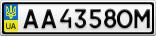 Номерной знак - AA4358OM