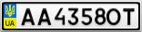 Номерной знак - AA4358OT