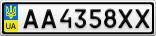 Номерной знак - AA4358XX