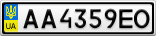 Номерной знак - AA4359EO