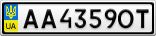 Номерной знак - AA4359OT