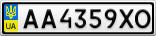 Номерной знак - AA4359XO