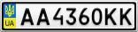 Номерной знак - AA4360KK