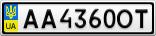 Номерной знак - AA4360OT