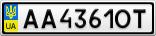 Номерной знак - AA4361OT