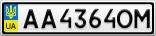Номерной знак - AA4364OM
