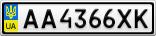 Номерной знак - AA4366XK