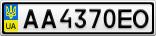 Номерной знак - AA4370EO