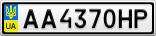 Номерной знак - AA4370HP