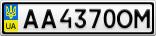 Номерной знак - AA4370OM