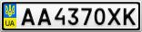 Номерной знак - AA4370XK