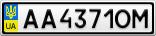 Номерной знак - AA4371OM