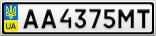 Номерной знак - AA4375MT
