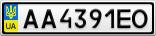Номерной знак - AA4391EO