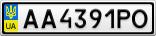 Номерной знак - AA4391PO