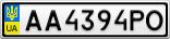 Номерной знак - AA4394PO