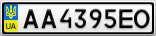 Номерной знак - AA4395EO