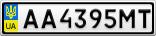 Номерной знак - AA4395MT
