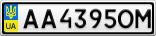 Номерной знак - AA4395OM