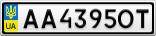 Номерной знак - AA4395OT