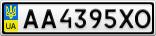 Номерной знак - AA4395XO