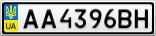 Номерной знак - AA4396BH