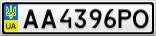 Номерной знак - AA4396PO