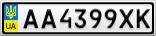 Номерной знак - AA4399XK