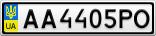 Номерной знак - AA4405PO