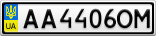 Номерной знак - AA4406OM