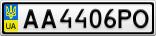 Номерной знак - AA4406PO