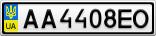 Номерной знак - AA4408EO