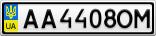 Номерной знак - AA4408OM