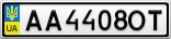 Номерной знак - AA4408OT
