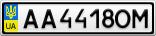 Номерной знак - AA4418OM