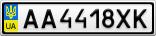 Номерной знак - AA4418XK