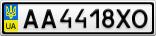 Номерной знак - AA4418XO