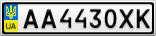 Номерной знак - AA4430XK