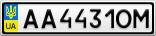 Номерной знак - AA4431OM