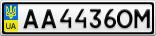 Номерной знак - AA4436OM