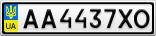 Номерной знак - AA4437XO