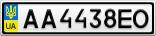 Номерной знак - AA4438EO