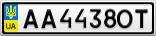 Номерной знак - AA4438OT